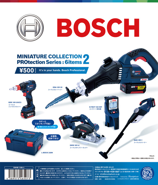 プロ用電動工具のミニチュア「Bosch ミニチュアコレクション」第2弾登場