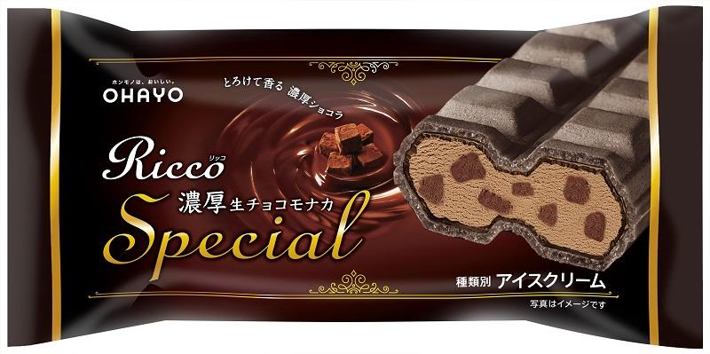 どこから食べてもチョコ!「Ricco 濃厚生チョコモナカ スペシャル」全国のファミリーマートで限定発売
