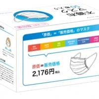 トリニティが「原価マスク」を販売 転売対策で「箱に原価を印字…