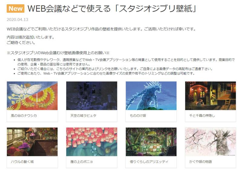 スタジオジブリがWEB会議用壁紙を公開 ナウシカなど8作品