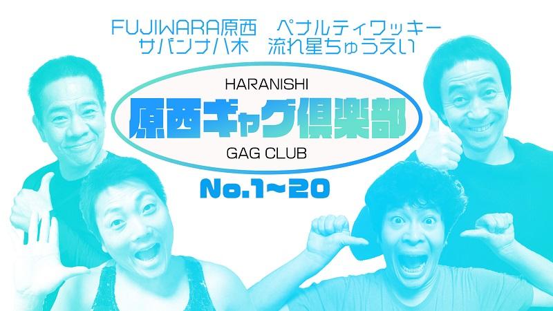 ギャグの力で日本に元気を 1兆個のギャグを持つ男FUJIWARA原西がYouTubeチャンネル開設