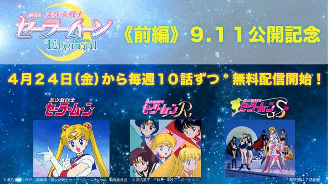 「美少女戦士セーラームーン」のアニメ3シリーズが4月24日から順次無料配信