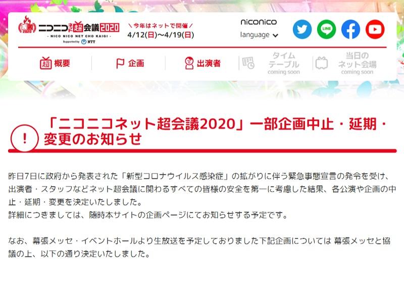「ニコニコネット超会議2020」一部企画の中止・延期・変更を発表