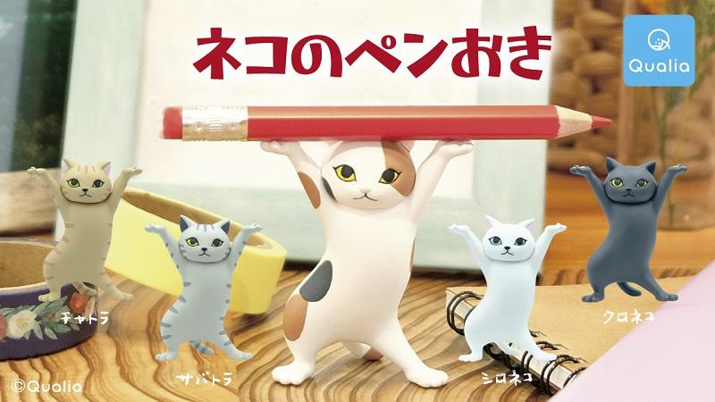 既視感ある?カプセルトイ「ネコのペンおき」が発売