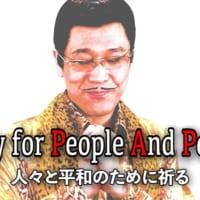 ピコ太郎が「PPAP-2020-」に込めた想いがエモい