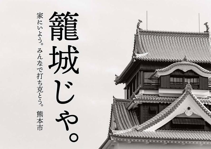 加藤清正公なら「籠城じゃ。」 熊本市の新ポスターが「響く」と話題
