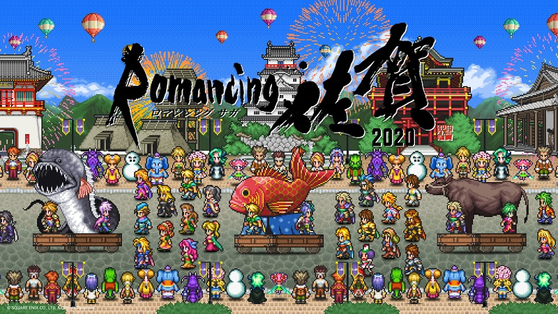「ロマサガRS」の世界に佐賀県登場 「ロマンシング佐賀 2020」始動