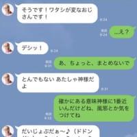 志村けんさんの公式LINEアカウントは平常運転「LINEの中では生きている!」