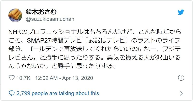 鈴木おさむ「こんな時だからこそSMAPを」 ファンからもSMAP待望の声が殺到