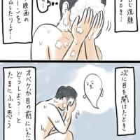 風呂場オバケの対処法に注目あつまる いるかも?と思ったら……