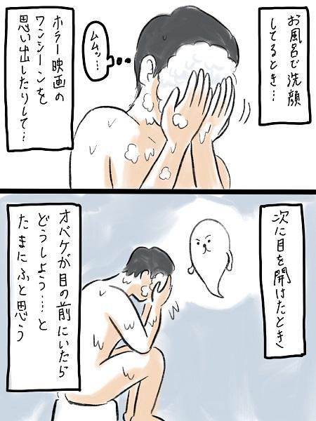 風呂場オバケの対処法に注目あつまる いるかも?と思ったら…「この変態!」