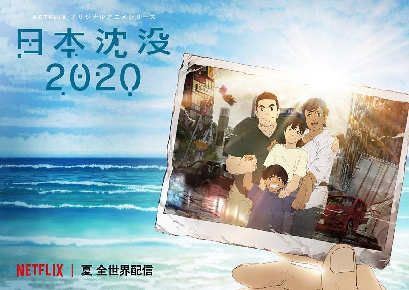 アニメ「日本沈没2020」のキービジュアルが解禁 国際映画祭への出品も決定