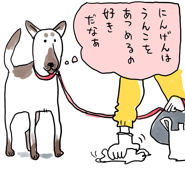 犬視点な人間の行動 「にんげんは うんこをあつめるの 好きだなぁ」
