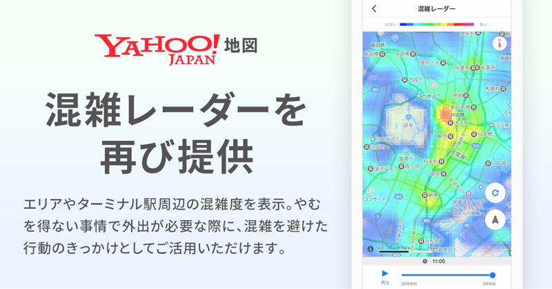 1月に終了した「混雑レーダー」が復活 地図上で混雑度を確認できる