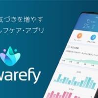 心の状態を見える化 セルフケアアプリ「Awarefy」リリース