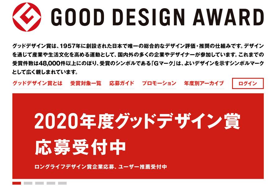 推しを推すチャンスかも?ガンダムも受賞したグッドデザイン賞「ロングライフデザイン賞」が推薦募集