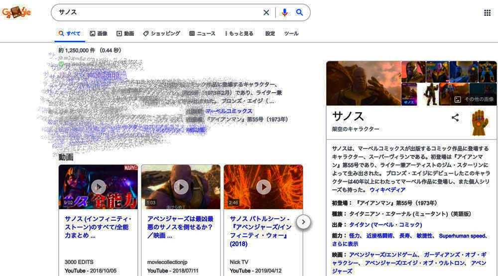 いくつ知ってる?グーグル検索で遊べるイースターエッグ
