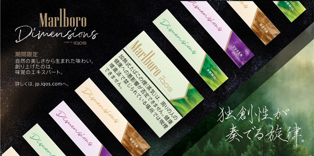 IQOSにマールボロヒートスティック日本初のコラボ製品 有名シェフ・ミクソロジスト監修「ディメンションズ」3種が限定発売