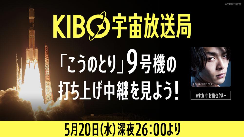 放送 kibo 局 宇宙