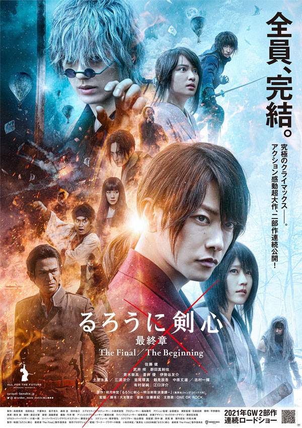 映画「るろうに剣心 最終章」2021年GWに公開延期
