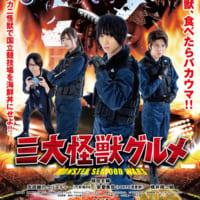 日本おバカ映画の巨匠・河崎実の最新作「三大怪獣グルメ」6月6…