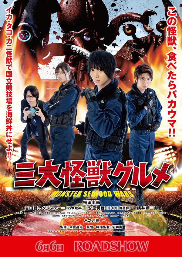 日本おバカ映画の巨匠・河崎実の最新作「三大怪獣グルメ」6月6日に公開決定