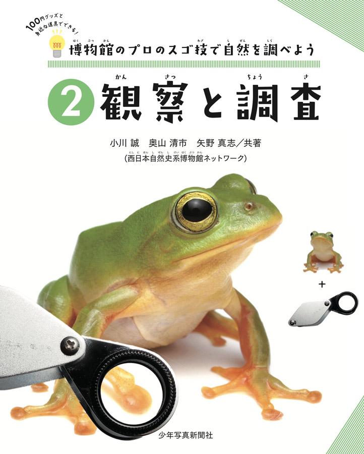 理科の自宅学習にピッタリ!博物館のプロによる自然調べのスゴ技書籍を特別公開