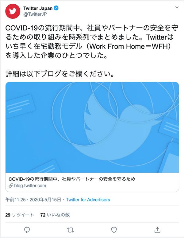 Twitter Japan 9月までオフィス業務を再開しないと発表