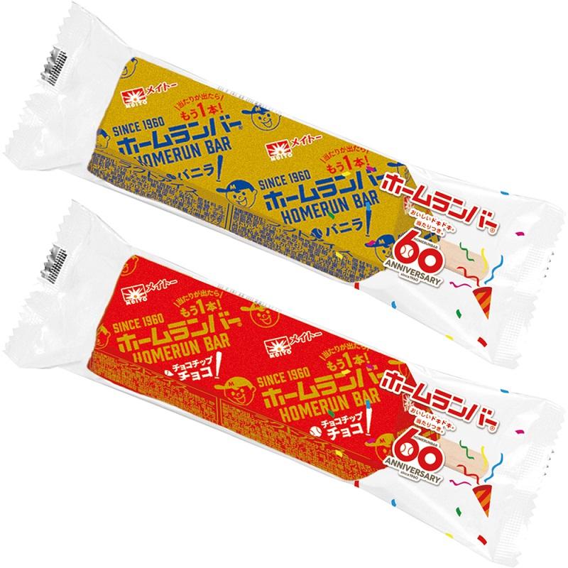 誰もが知ってる「ホームランバー」 銀紙パッケージが60周年お祝い仕様で登場
