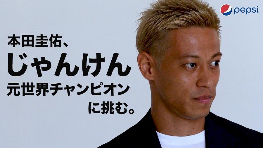 ペプシ 本田