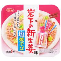 """""""ニュージンジャー焼そば""""爆誕!サンヨー食品「岩下の新生姜味…"""