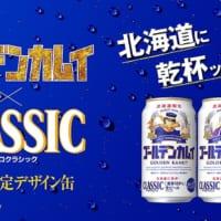 サッポロクラシック「ゴールデンカムイ缶」が北海道で数量限定発…