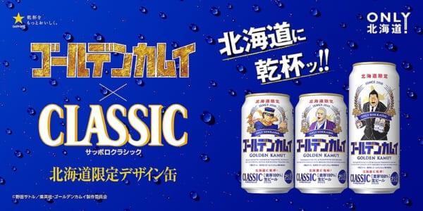 サッポロクラシック「ゴールデンカムイ缶」が北海道で数量限定発売 デザイン缶は杉本・白石・牛山