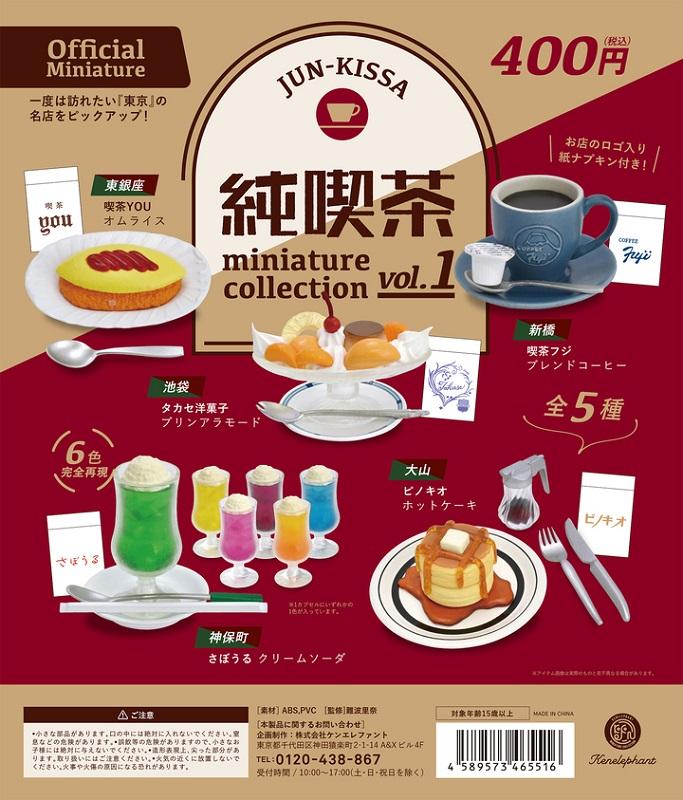 有名純喫茶の名物メニューがミニチュア化 「純喫茶 ミニチュアコレクション」発売