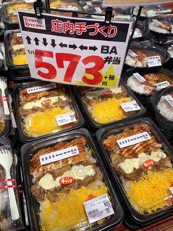 コナミコマンド弁当?「↑↑↓↓←→←→BA弁当」を販売しているスーパーにいろいろ聞いてみた