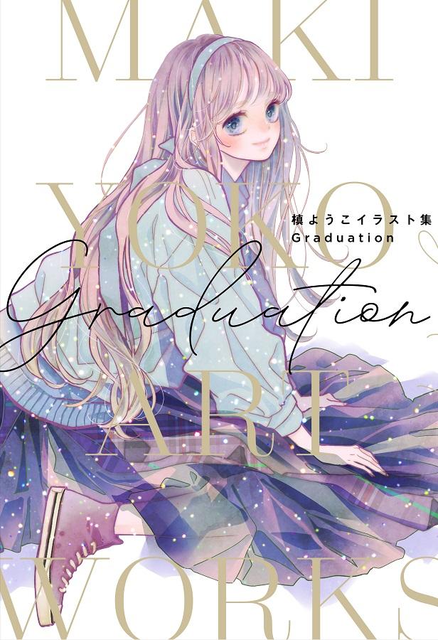超・永久保存版!最初で最後の「槙ようこイラスト集 Graduation」発売