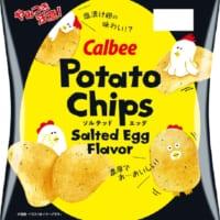 海外で爆発的人気「ソルテッドエッグ味」のポテトチップスが発売