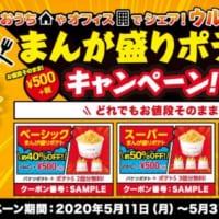 ロッテリア「ウルトラまんが盛りポテト」が500円に!ポテトS…