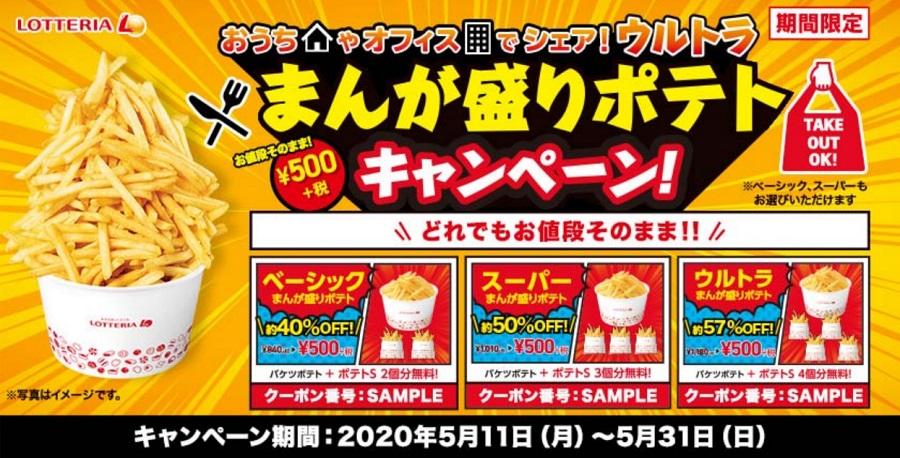 ロッテリア「ウルトラまんが盛りポテト」が500円に!ポテトSが8個分