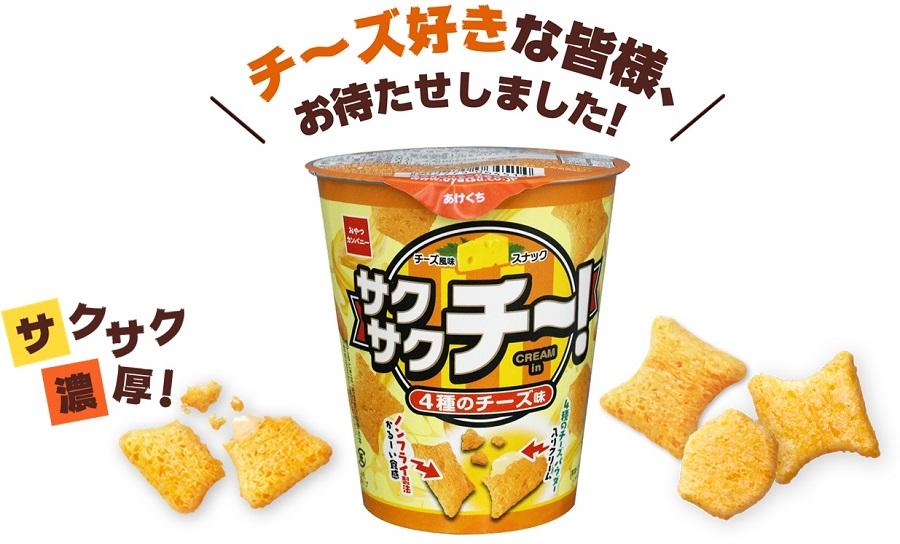 おやつカンパニーが「サクサクチー」新発売 外側から中まで全部チーズ!