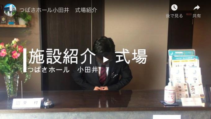 葬儀サービス「お葬式ライブ」を長野のベンチャー企業が提供開始