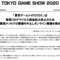 「東京ゲームショウ2020」が通常開催を中止 オンライン開催…
