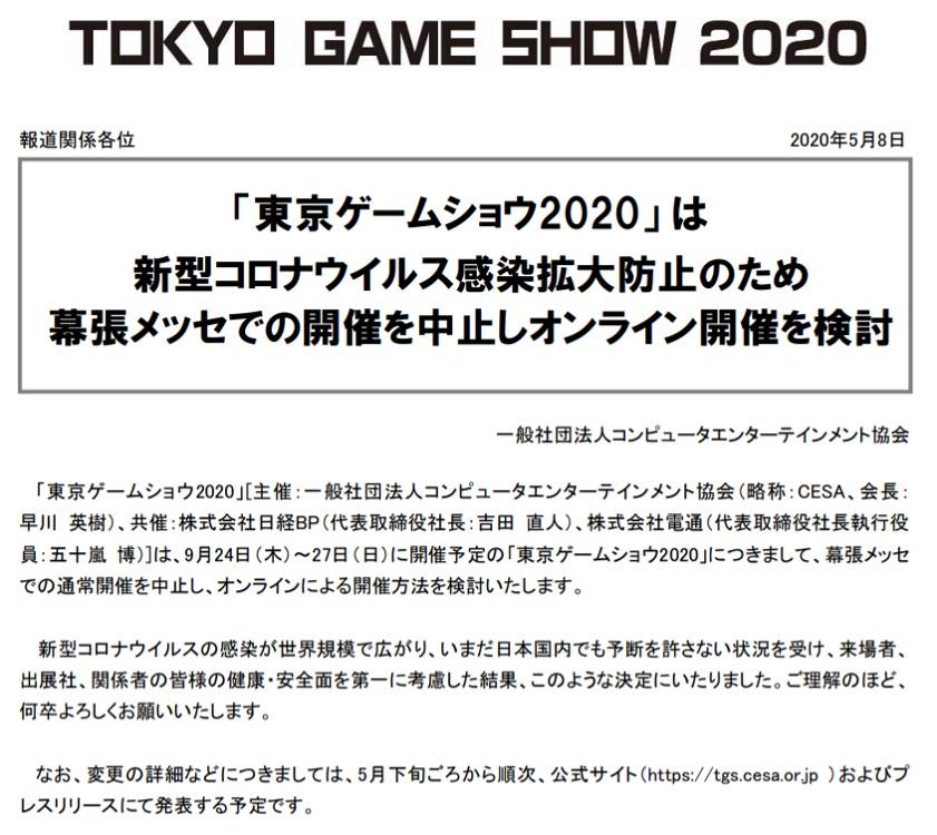 「東京ゲームショウ2020」が通常開催を中止 オンライン開催を検討