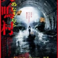 調子にのって作っちゃった ホラー映画「犬鳴村」の「恐怖回避ば…