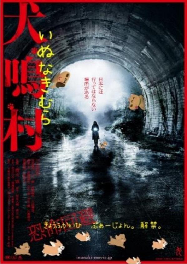 調子にのって作っちゃった ホラー映画「犬鳴村」の「恐怖回避ばーじょん劇場版」公開日決定