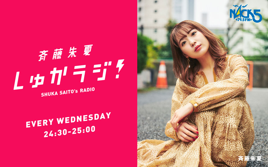 NACK5で埼玉出身声優・斉藤朱夏のレギュラーラジオ番組「しゅかラジ!」がスタート リスナーからのメッセージを募集