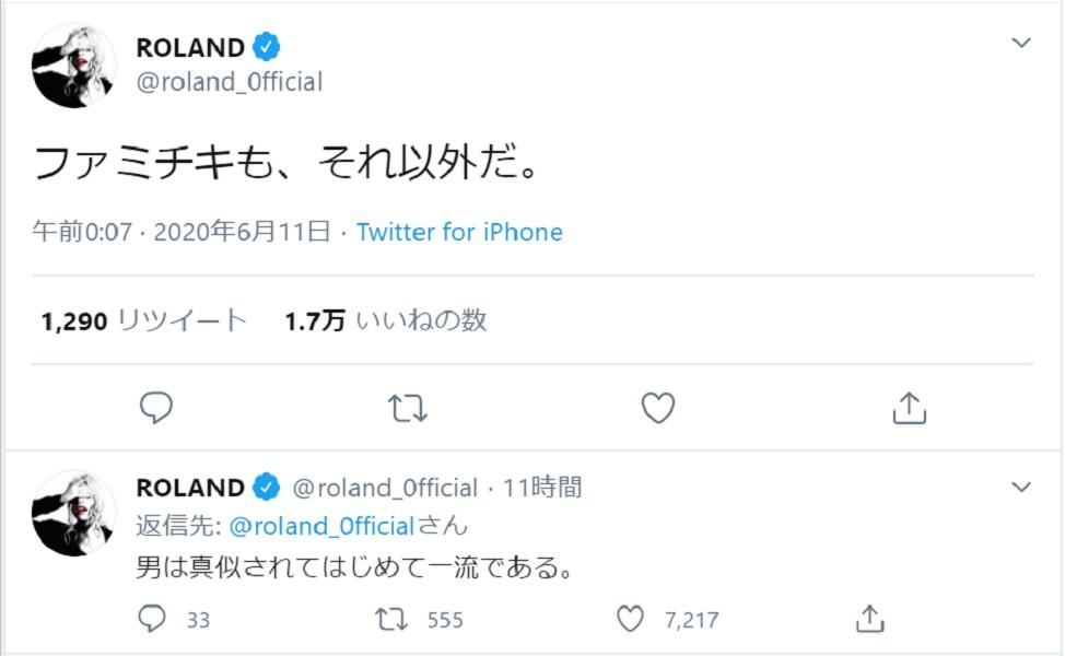 ROLAND様の新たな名言が誕生?「ファミチキも、それ以外だ」