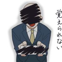 「会った人の顔と名前が覚えられない」 悩み告白の漫画に共感…