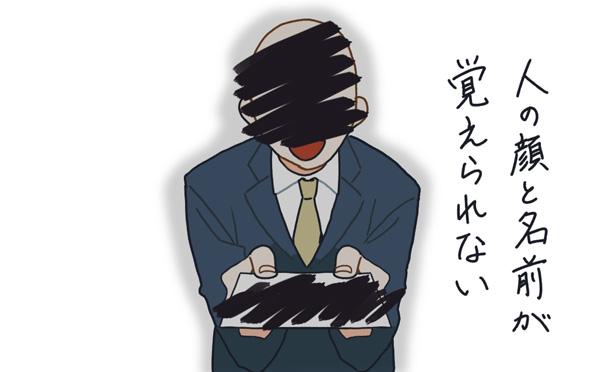 「会った人の顔と名前が覚えられない」 悩み告白の漫画に共感集まる
