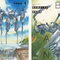 鬼頭莫宏の「ぼくらの」の完全版が全5巻で発売 5巻には完全新…